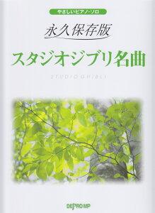 永久保存版スタジオジブリ名曲...