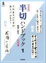 半切ハンドブック(1) 臨書と創作 行草書 (墨セレクトブック) [ 芸術新聞社 ]