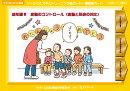 ソーシャルスキルトレーニング絵カード 連続絵カード 幼年版 8