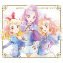 TVアニメ/データカードダス『アイカツ!』COMPLETE CD-BOX [ STAR☆ANIS、AIKATSU☆STARS! ]