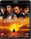 亡国のイージス【Blu-ray】 [ 真田広之 ]