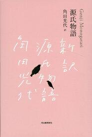 『源氏物語』完結記念 限定箱入り 全三巻セット [ 角田 光代 ]