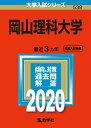 岡山理科大学 2020年版;No.538 (大学入試シリーズ) [ 教学社編集部 ]