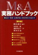 M&A実務ハンドブック第5版