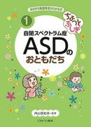 ちょっとふしぎ 自閉スペクトラム症 ASDのおともだち