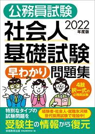 2022年度版 公務員試験 社会人基礎試験[早わかり]問題集 [ 資格試験研究会 ]