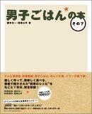 男子ごはんの本(その7)