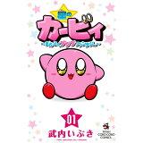 星のカービィ~まんぷくプププファンタジー~(01) (コロコロコミックス)