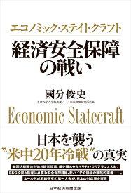 エコノミック・ステイトクラフト 経済安全保障の戦い [ 國分 俊史 ]