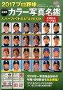 2017プロ野球全選手カラー写真名鑑&パーフェクトDATA BOOK (B.B.MOOK)