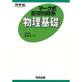 マーク式基礎問題集物理基礎 (河合塾series)