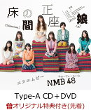 【楽天ブックス限定先着特典】床の間正座娘 (Type-A CD+DVD) (生写真付き)