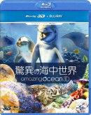 驚異の海中世界【Blu-ray】