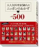 【バーゲン本】大人気料理家50人のニッポンのおかずBest500