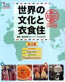 世界の文化と衣食住(全4巻セット)
