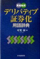 デリバティブ・証券化用語辞典