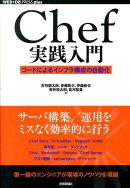 Chef実践入門