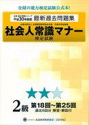 社会人常識マナー検定試験 第18回〜第25回 過去問題集 2級