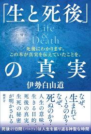 「生と死後」の真実 Life&Death [ 伊勢白山道 ]