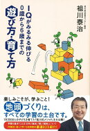 【バーゲン本】IQがみるみる伸びる0歳から6歳までの遊び方・育て方