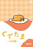 ぐでたま 〜日常編〜 Vol.6