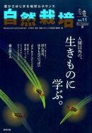 自然栽培(Vol.11(2017 Sum)