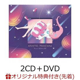 【楽天ブックス限定先着特典】キラッとプリ☆チャン♪ミュージックコレクション DX (2CD+DVD) (ブロマイド付き) [ (V.A.) ]