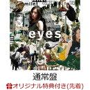 【楽天ブックス限定先着特典】【楽天ブックス限定 オリジナル配送BOX】eyes (チケットクリアファイル)