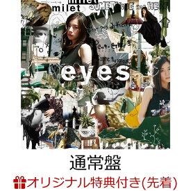【楽天ブックス限定先着特典】【楽天ブックス限定 オリジナル配送BOX】eyes (チケットクリアファイル) [ milet ]