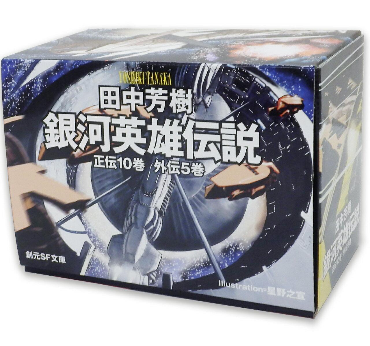 銀河英雄伝説全15巻BOXセット (創元SF文庫) [ 田中芳樹 ]