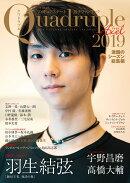 フィギュアスケート男子ファンブックQuadruple Axel(2019)