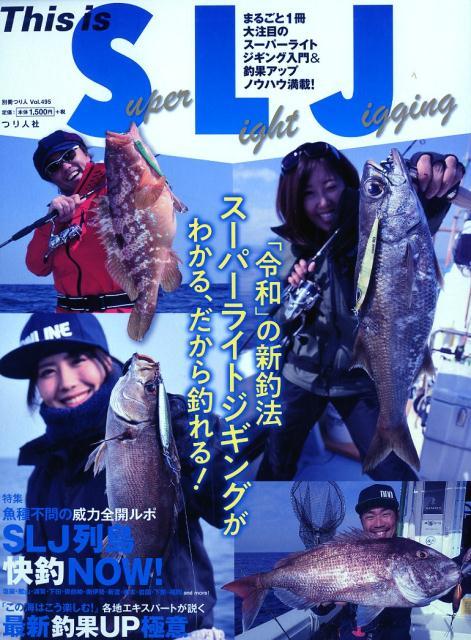 This is Super Light Jigging 「令和」の新釣法スーパーライトジギングがわかる、だ (別冊つり人)