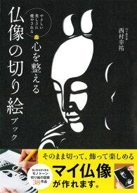 心を整える仏像の切り絵ブック やさしい美しさに癒やされる [ 西村幸祐 ]