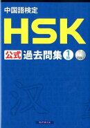 中国語検定HSK公式過去問集1級