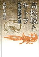 高松塚とキトラ