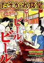 たそがれ食堂(14) (バーズコミックス プラス) [ 共著 ]