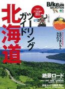 ツーリングガイド北海道
