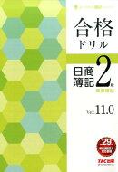 合格ドリル日商簿記2級商業簿記Ver.11.0