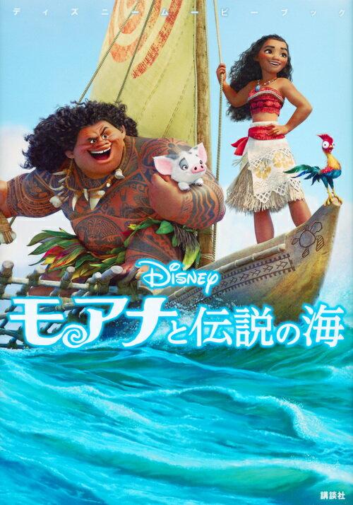 ディズニームービーブック モアナと伝説の海 (ディズニーストーリーブック) [ 中井 はるの ]