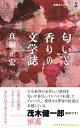 匂いと香りの文学誌 (春陽堂ライブラリー 1) [ 真銅正宏 ]