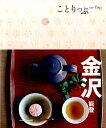 金沢3版 能登 (ことりっぷ)