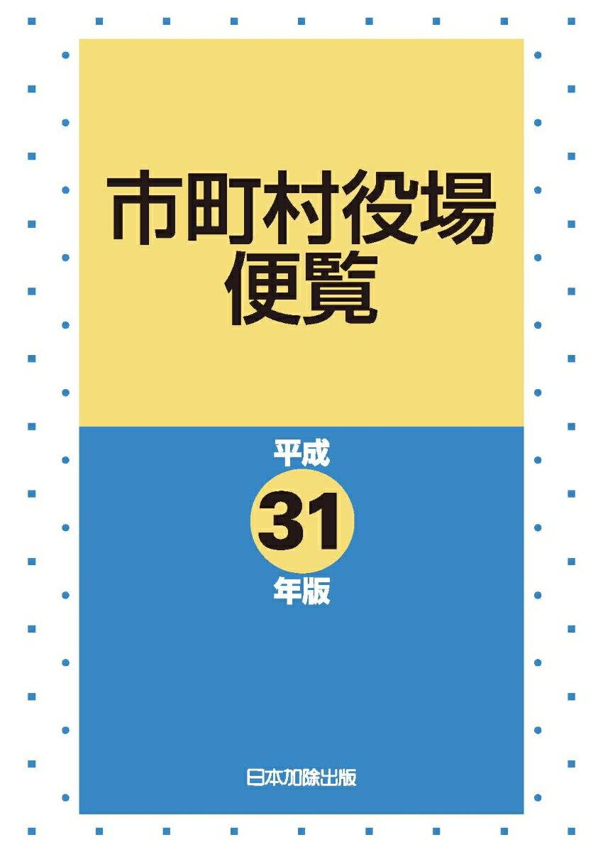 市町村役場便覧(平成31年版) [ 日本加除出版株式会社編集部 ]