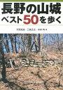 長野の山城ベスト50を歩く [ 河西克造 ]