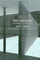 高宮眞介建築史意匠講義第2版