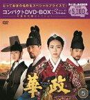 華政[ファジョン] コンパクトDVD-BOX5
