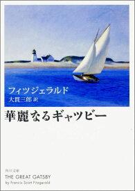華麗なるギャツビー (角川文庫) [ フィツジェラルド ]