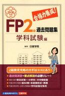 合格力養成!FP2級過去問題集学科試験編(平成29-30年版)