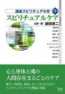 講座スピリチュアル学(第1巻)