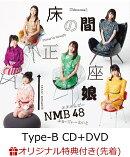【楽天ブックス限定先着特典】20thシングル「タイトル未定」 (Type-B CD+DVD) (生写真付き)
