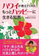 【バーゲン本】ハワイが教えてくれたもっとハッピーに生きる知恵